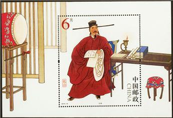 n° 193 - Timbre Chine Blocs et feuillets
