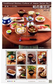 n° 7359 - Timbre JAPON Poste