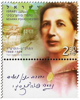 n° 2411 - Timbre ISRAEL Poste