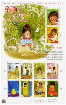 n° 7576 - Timbre JAPON Poste