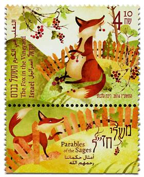 n° 2431 - Timbre ISRAEL Poste