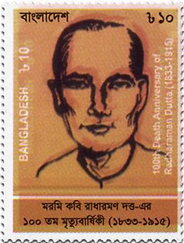 n° 1033 - Timbre BANGLADESH Poste