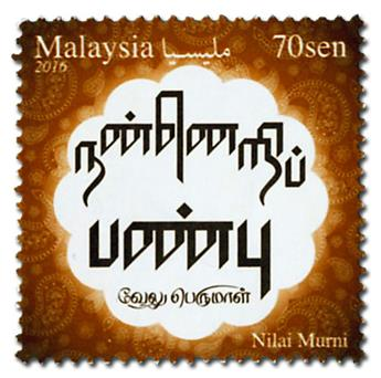 n° 1832 - Timbre MALAYSIA Poste