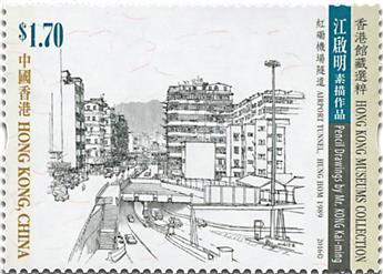 n° 1876 - Timbre HONG KONG Poste