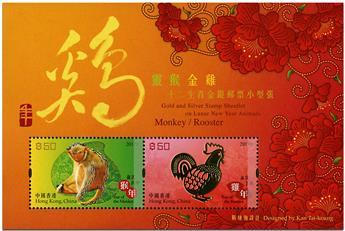 n° 300 - Timbre HONG KONG Blocs et feuillets