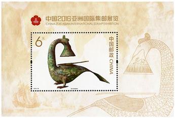 n° 204 - Timbre Chine Blocs et feuillets