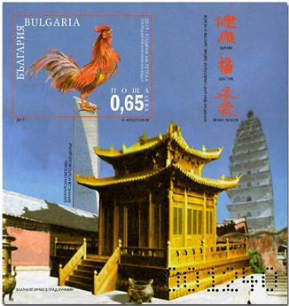 n° 358/358A - Timbre BULGARIE Blocs et feuillets
