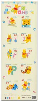 n° 8013/8022 - Timbre JAPON Poste