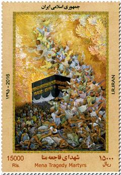 n° 3054 - Timbre IRAN Poste