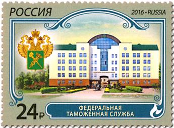 n° 7766 - Timbre RUSSIE Poste