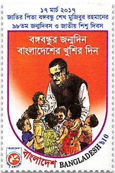 n° 1055 - Timbre BANGLADESH Poste