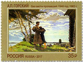 n°7854/7857 - Timbre RUSSIE Poste