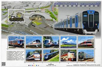 n°8403/8412 - Timbre JAPON Poste