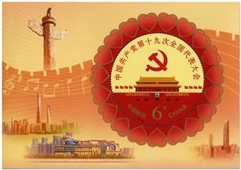 n° 212 - Timbre Chine Blocs et feuillets