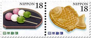 n° 8470/8471 - Timbre JAPON Poste