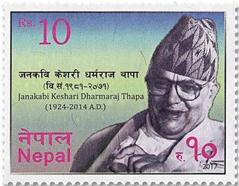 n° 1228 - Timbre NEPAL Poste