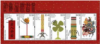 n° 317 - Timbre HONG KONG Blocs et feuillets