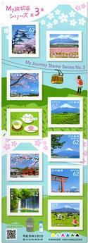 n° 8616/8625 - Timbre JAPON Poste