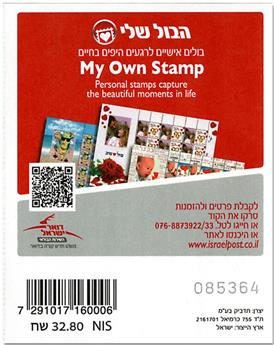 n° C2519 - Timbre ISRAEL Carnets