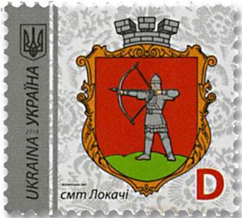 n° 1362 - Timbre UKRAINE Poste
