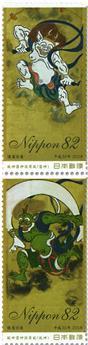 n° 8671/8672 - Timbre JAPON Poste