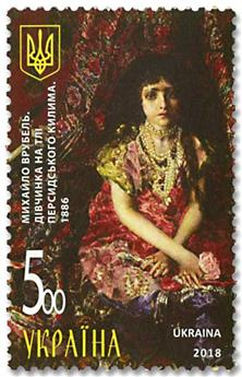 n° 1368 - Timbre UKRAINE Poste