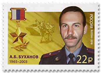 n° 7917 - Timbre RUSSIE Poste