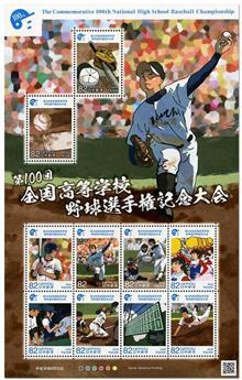 n° 8767/8776 - Timbre JAPON Poste