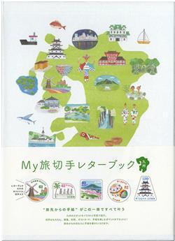 n° 12 - Timbre JAPON VIII - Carnets et ouvrages de luxe