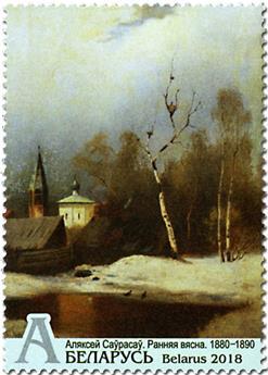 n° 1041/1044 - Timbre BIELORUSSIE Poste