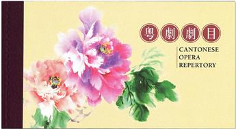 n° C1998 - Timbre HONG KONG Carnets