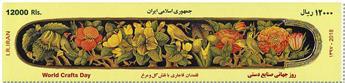 n° 3077 - Timbre IRAN Poste
