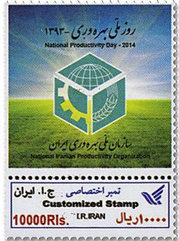 n° 3084B - Timbre IRAN Poste