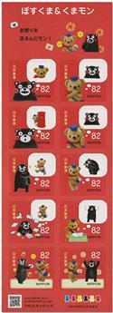n° 8954/8963 - Timbre JAPON Poste