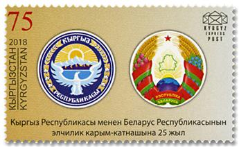 n° 87 - Timbre KIRGHIZISTAN (Kyrgyz Express Post) Poste
