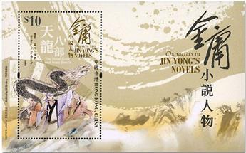 n° 327 - Timbre HONG KONG Blocs et feuillets
