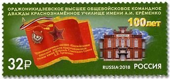 n° 7978 - Timbre RUSSIE Poste