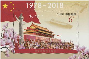 n° 220 - Timbre CHINE Blocs et feuillets