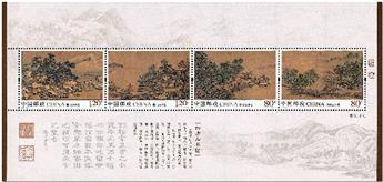 n° 217 - Timbre CHINE Blocs et feuillets