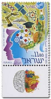 n° 2578 - Timbre ISRAEL Poste