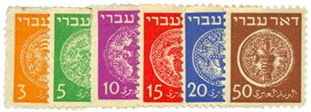 n°1/6* - Timbre ISRAEL Poste