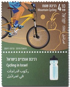 n° 2591/2593 - Timbre ISRAEL Poste