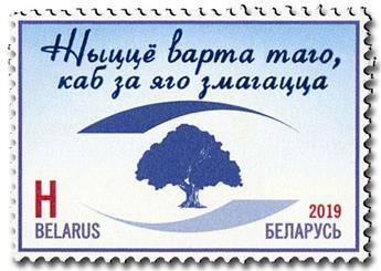 n° 1088 - Timbre BIELORUSSIE Poste