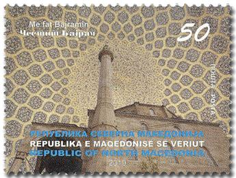 n° 845 - Timbre MACEDOINE Poste