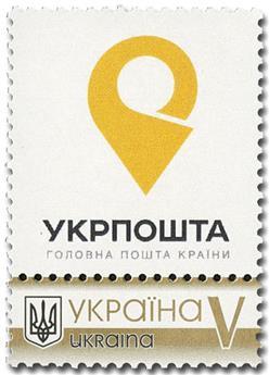 n° 1429 - Timbre UKRAINE Poste