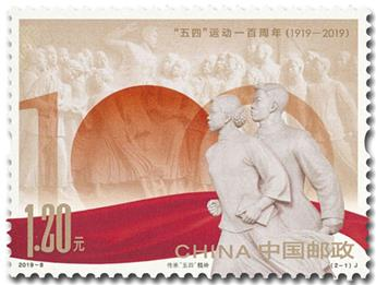 n° 5612/5613 - Timbre CHINE Poste