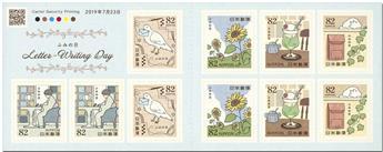 n° 9386/9390 (2 séries) - Timbre JAPON Poste