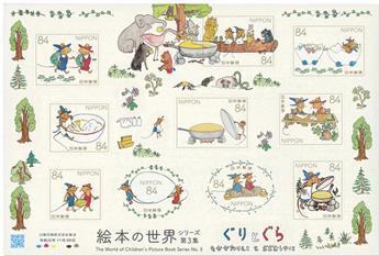 n°9672/9681 - Timbre JAPON Poste