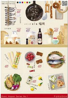 n° 9712/9721 - Timbre JAPON Poste