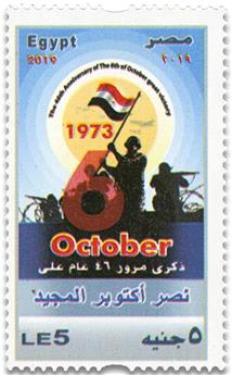 n° 2273 - Timbre EGYPTE Poste